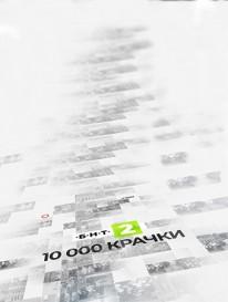 10 000 крачки