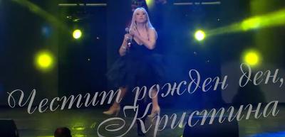Певицата Кристина Димитрова с 60-годишен юбилей