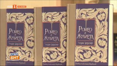 Нов превод на Ромео и Жулиета на български език