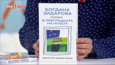 Книгата В прегръдката на нощта с лирика на Богдана Зидарова