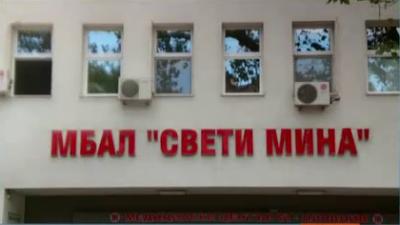 МБАЛ Св. Мина в Пловдив е в стачна готовност заради финансови проблеми