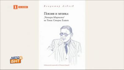Владимир Левчев с две нови книги