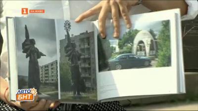 """""""Пътеводител за комунистическа България"""" – най-забележителните паметници при комунизма"""