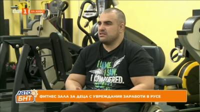 Фитнес зала за деца с увреждания заработи в Русе