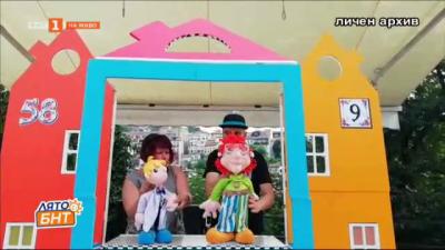 """Фестивалът Лято, кукли и приятели"""" във Велико Търново"""