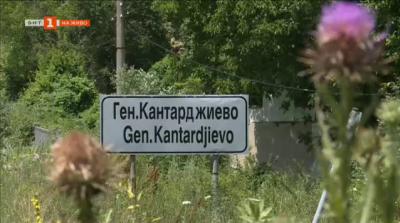 Има ли вирус в Генерал Кантарджиево