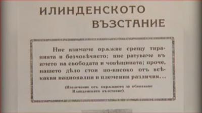 117 години по-късно: За Илинденско-Преображенското въстание и устремът към свободата