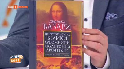 Книгата на Джорджо Вазари Животописи на велики художници, скулптори и архитекти