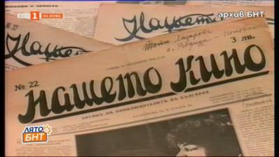 Историята на българското кино