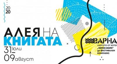 Алея на книгата във Варна от 31 юли до 9 август