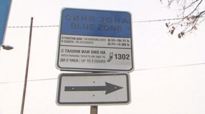Ще има ли синя зона и в неделя за паркиране в София