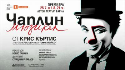 Премиера на мюзикъла Чаплин на Варненско лято