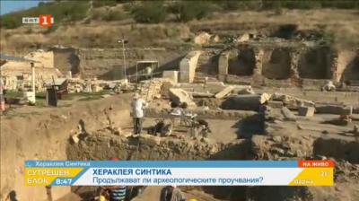 Възобновиха археологическите проучвания на античния град Хераклея Синтика