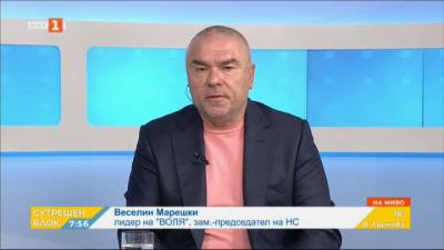 Веселин Марешки: Ние от ВОЛЯ сме категорично против свикване на Велико народно събрание