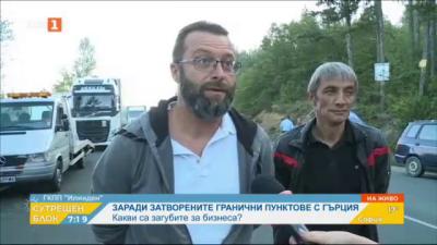 Представители на бизнеса протестират заради спряното движение през ГКПП Илинден-Ексохи