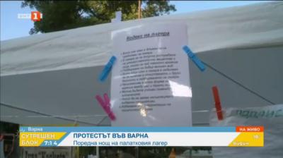 Центърът на Варна продължава да е блокиран от палатковия лагер на протестиращите
