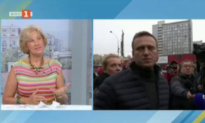 Елена Поптодорова: Алексей Навални е най-острият и най-чуваемият критик на Кремъл
