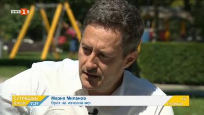 Какво поиска братът на изчезналия Янек Миланов от главния прокурор