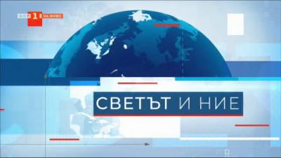 Международните новини накратко
