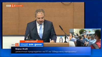 Изказване на Борис Ячев - зам.- председател на ПГ на Обединени патриоти