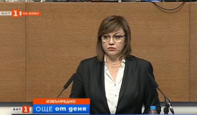 Изявление на лидера на БСП Корнелия Нинова