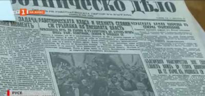 Преглед на вестници от 9 и 10 септември 1944, съхранени в регионалната библиотека в Русе