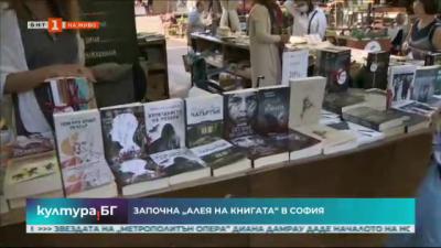 Започна Алея на книгата в София