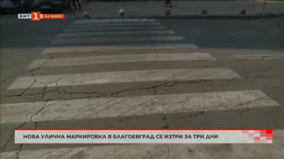 Нова улична маркировка в Благоевград се изтри за три дни