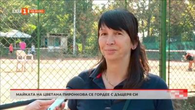 Майката на Цветана Пиронкова се гордее с дъщеря си