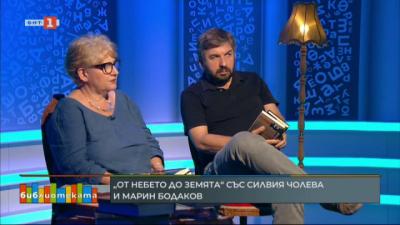 От земята до небето със Силвия Чолева и Марин Бодаков