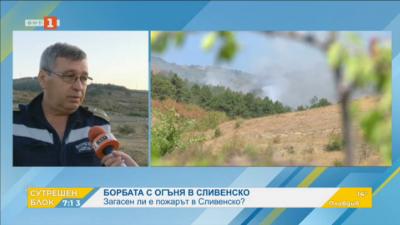Загасен ли е пожарът в Сливенско?