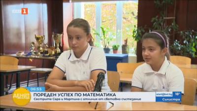 Сестрите Сара и Мартина с отличия от световно състезание по математика
