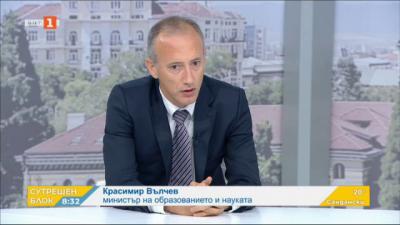 Министър Вълчев: Ще осигурим невзаимодействие между паралелките в училищата и групите в детските градини