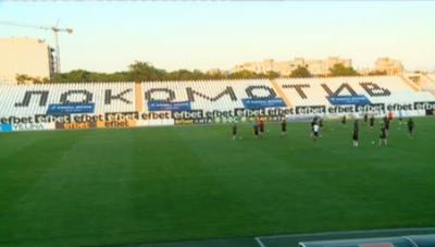 Преди футболната среща между Локомотив-Пловдив и Тотнъм