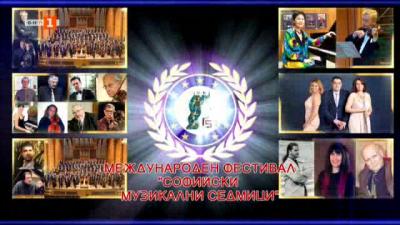 """Започва фестивалът """"Софийски музикални седмици"""""""