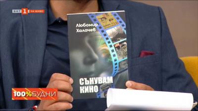 Сънувам кино – новата книга на професор Любомир Халачев