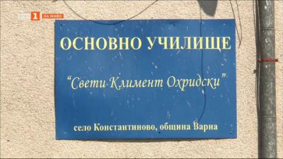 Мерки за безопасност в училището в с. Константиново, Варненско
