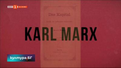 153 години от първото издание на Капиталът