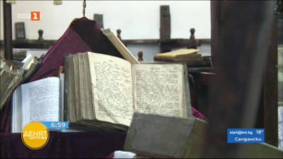 От богослужебни книги на три века  четат в храм в Добринище