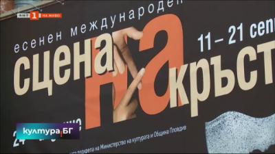 Сцена на кръстопът почита Стефан Данаилов