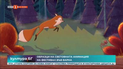 16-о издание на Международния фестивал на анимационния филм във Варна