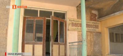 Връщат живота в изоставена сграда на училище в село Въбел