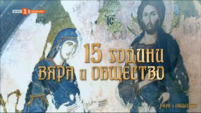 15 години «Вяра и общество»: Спомен за чудото