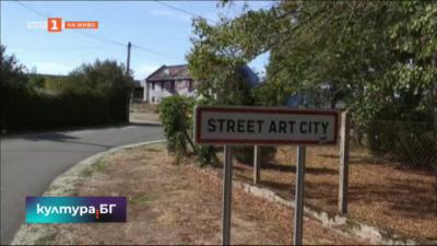 Градче на уличното изкуство във Франция