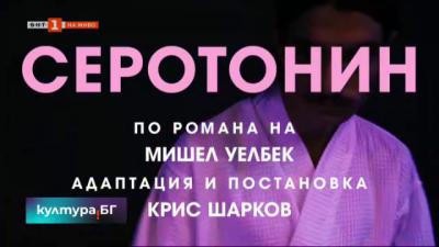 Театър Азарян стартира новия сезон с премиера на Серотонин