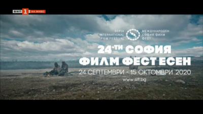 24-ти международен филмов фестивал София Филм Фест - есен