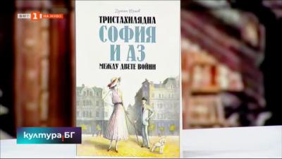 Тристахилядна София и аз между двете световни войни на Драган Тенев