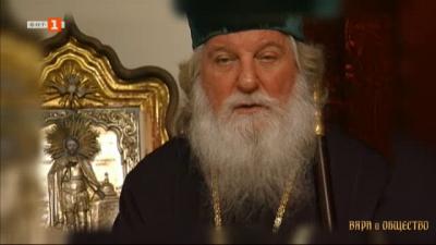 Спомен за Видинския митрополит Дометиан (1934-2017 г.)