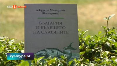 Пътят към Независимостта в книгата България и бъдещето на славяните