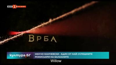 Милчо Манчевски за новия си филм Върба